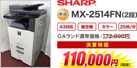中古 SHARP MX-2514FN(2段)決算特価:110,000円(税抜)