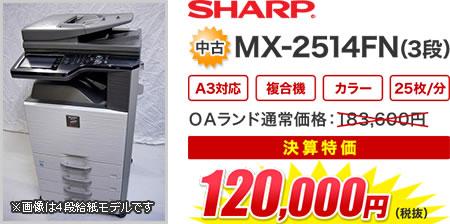 中古 SHARP MX-2514FN(3段)決算特価:120,000円(税抜)