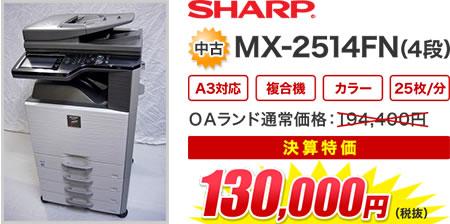 中古 SHARP MX-2514FN(4段)決算特価:130,000円(税抜)