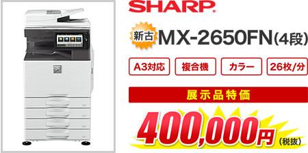新古 SHARP MX-2650FN(4段)展示品特価:400,000円(税抜)