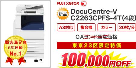 新品 FUJIXEROX DocuCentre-V C2263CPFS-4T(4段)東京23区限定特価:100,000円OFF