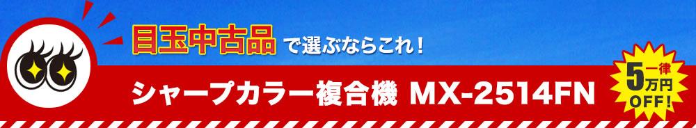 目玉中古品で選ぶならこれ!シャープカラー複合機 MX-2514FN 一律5万円OFF!