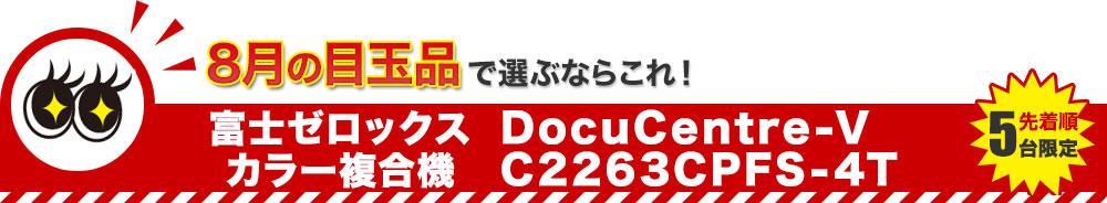8月の目玉品で選ぶならこれ!富士ゼロックスカラー複合機 DocuCentre-V C2263CPFS-4T 先着5台限定