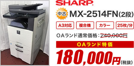 中古 MX-2514FN(2段)180,000円(税抜)