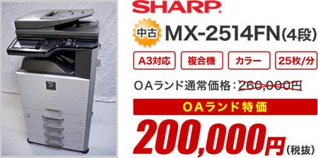 中古 MX-2514FN(2段)200,000円(税抜)