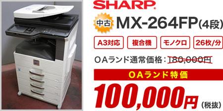 中古 MX-264FP(4段)100,000円(税抜)