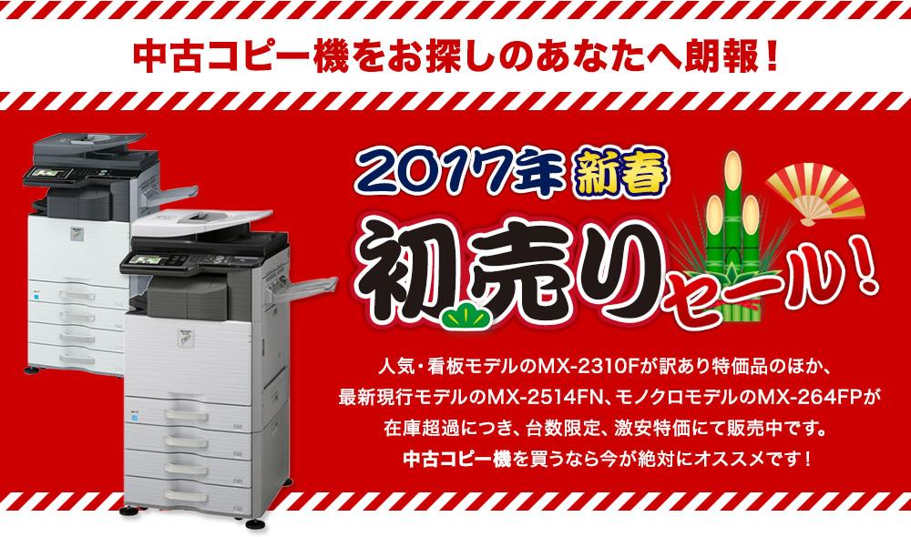 2017年新春 初売りセール!