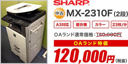 中古 MX-2310F(2段)120,000円(税抜)