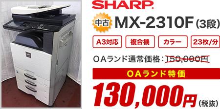中古 MX-2310F(3段)130,000円(税抜)