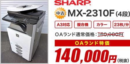 中古 MX-2310F(4段)140,000円(税抜)