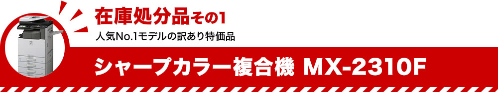 在庫処分品その1 人気No.1モデルの訳あり特価品 シャープカラー複合機MX-2310F