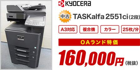 中古 TASKalfa_2551ci(2段)120,000円(税抜)