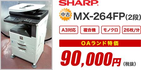 中古 MX-264FP(2段)90,000円(税抜)