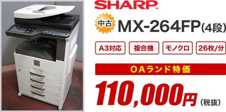中古 MX-264FP(4段)110,000円(税抜)