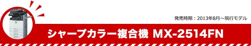 シャープカラー複合機MX-2514FN 販売期間:2013年8月~現行モデル