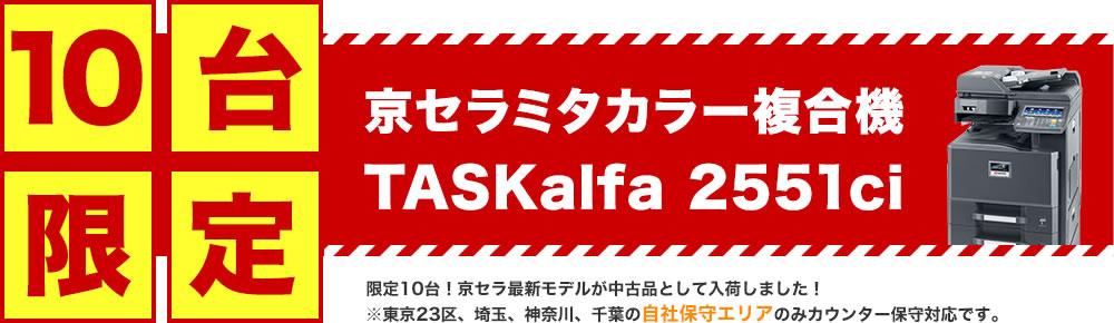 10台限定 京セラミタカラー複合機TASKalfa 2551ci