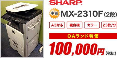 中古 MX-2310F(2段)100,000円(税抜)