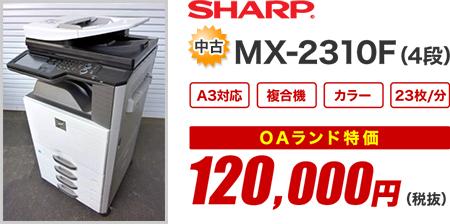 中古 MX-2310F(4段)120,000円(税抜)