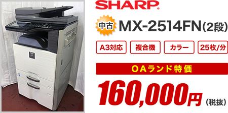 中古 MX-2514FN(2段)160,000円(税抜)