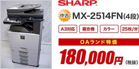 中古 MX-2514FN(4段)180,000円(税抜)