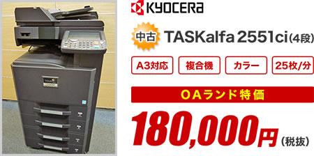 中古 TASKalfa_2551ci(4段)180,000円(税抜)