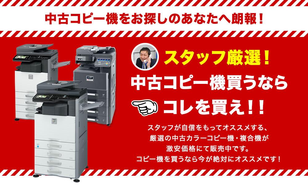 スタッフ厳選!中古コピー機を買うならコレを買え!