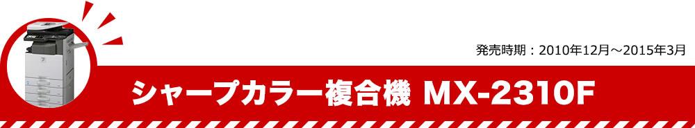 シャープカラー複合機MX-2310F 販売期間:2010年12月~2015年3月